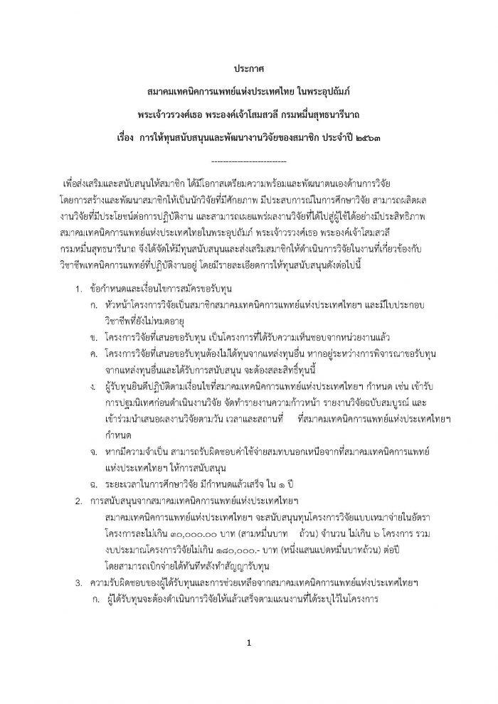 ประกาศสมาคม ทุนวิจัย 63_Page_1.jpg