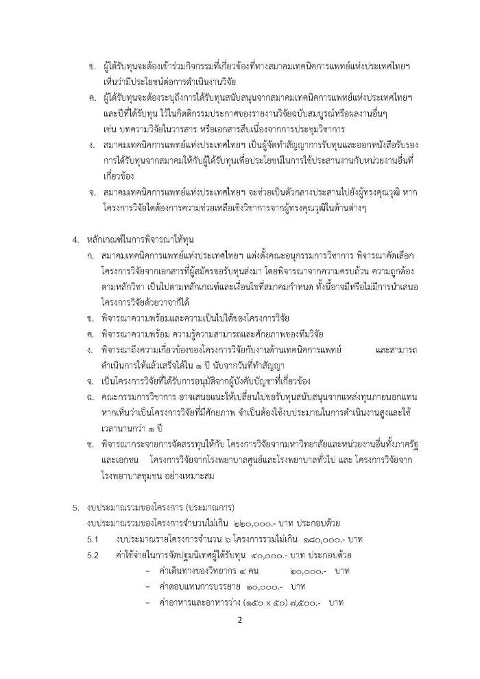 ประกาศสมาคม ทุนวิจัย 63_Page_2.jpg