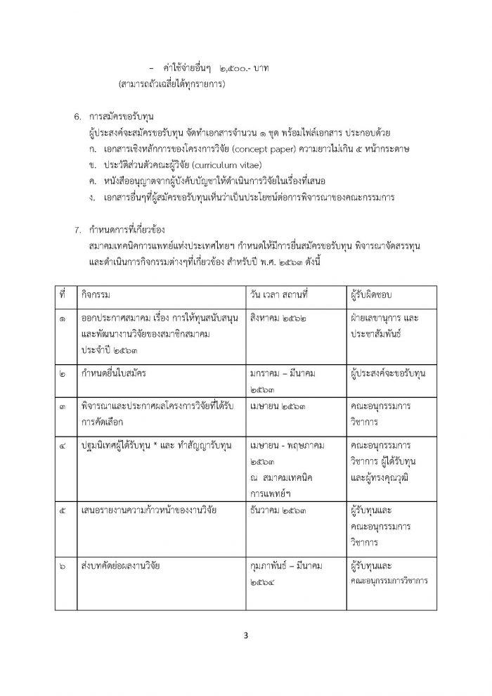 ประกาศสมาคม ทุนวิจัย 63_Page_3.jpg