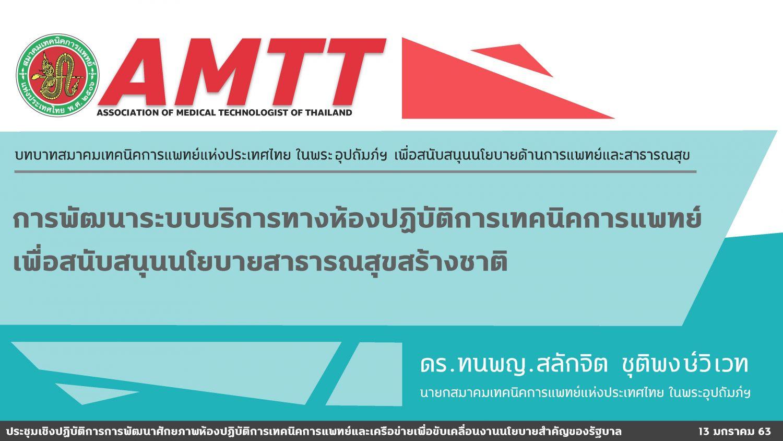 AMTT on Jan 13 2020_Page_01.jpg