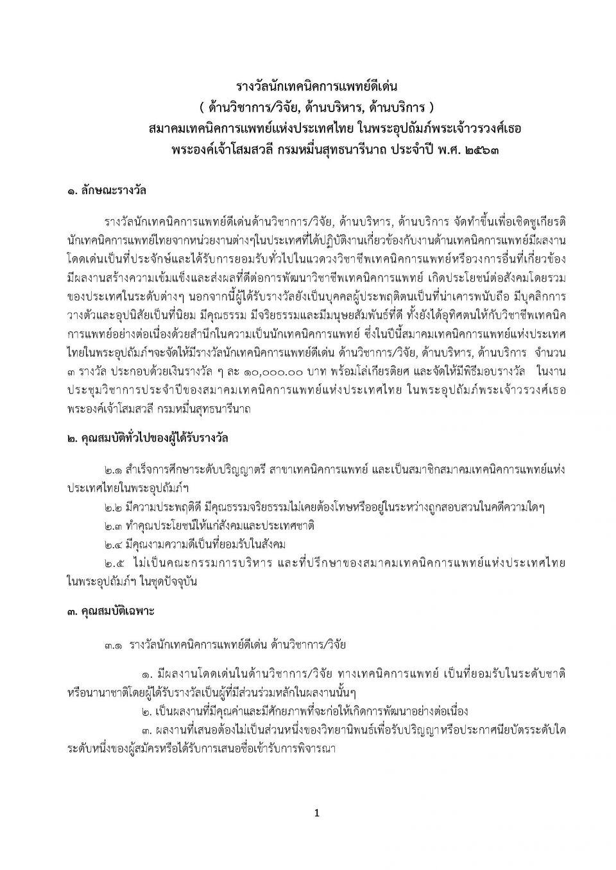 Pages from คุณสมบัติของผู้มีสิทธิรับการพิจารณาเป็น นักเทคนิคการแพทย์ดีเด่น (1)_Page_1.jpg