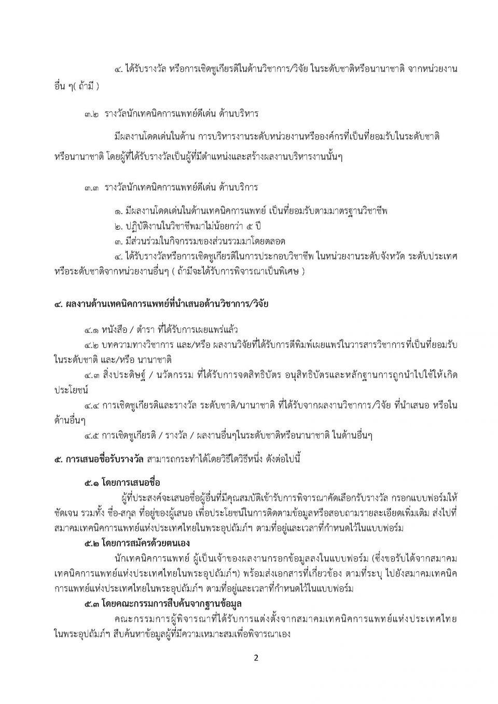 Pages from คุณสมบัติของผู้มีสิทธิรับการพิจารณาเป็น นักเทคนิคการแพทย์ดีเด่น (1)_Page_2.jpg