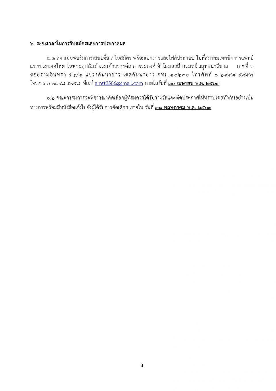 Pages from คุณสมบัติของผู้มีสิทธิรับการพิจารณาเป็น นักเทคนิคการแพทย์ดีเด่น (1)_Page_3.jpg