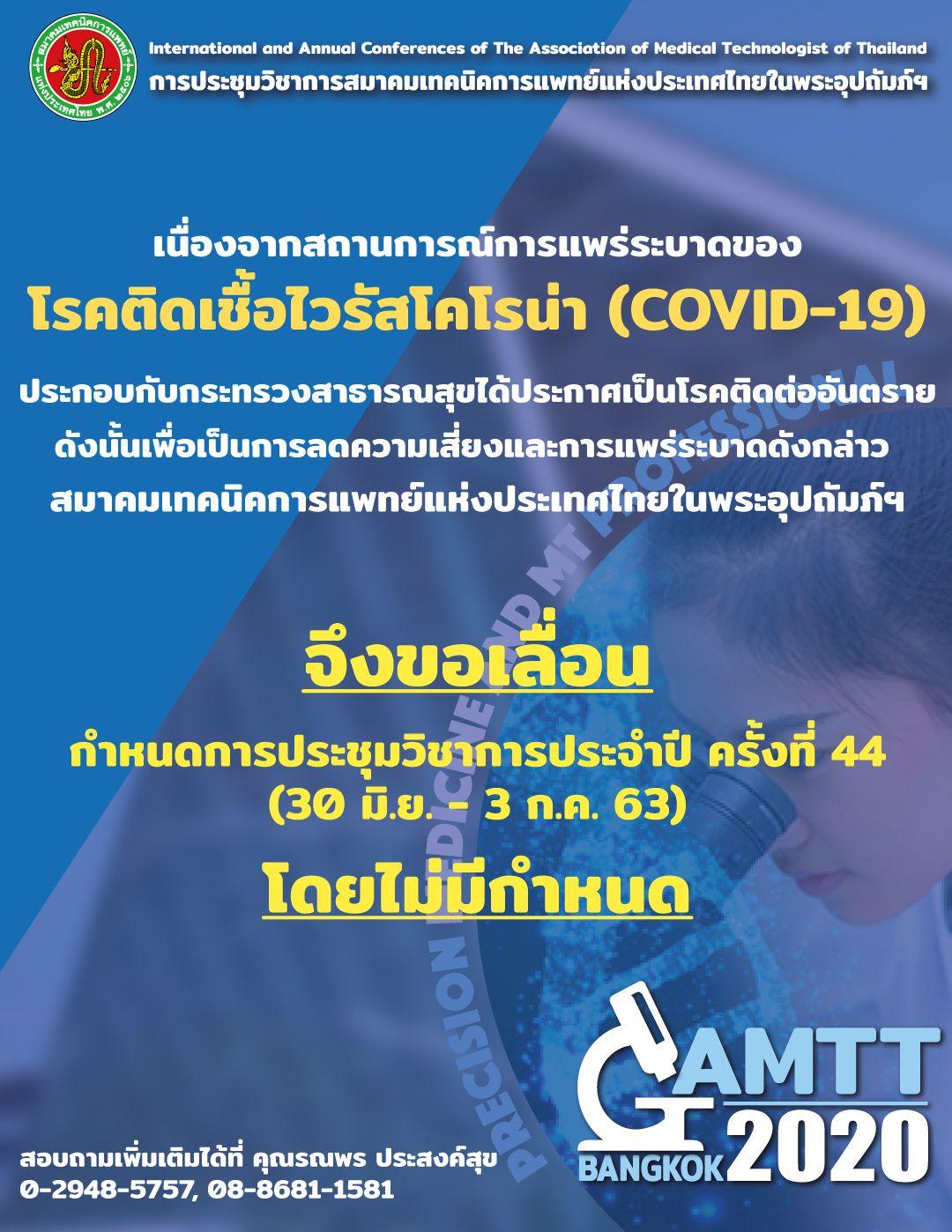 ACMTT-เลื่อน 1080.jpg