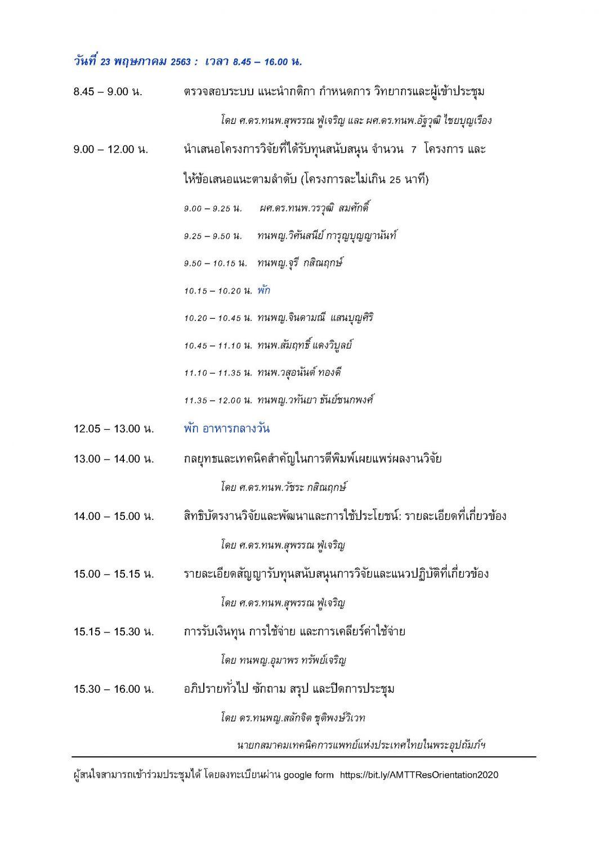 กำหนดการปฐมนิเทศ(1)_Page_2.jpg