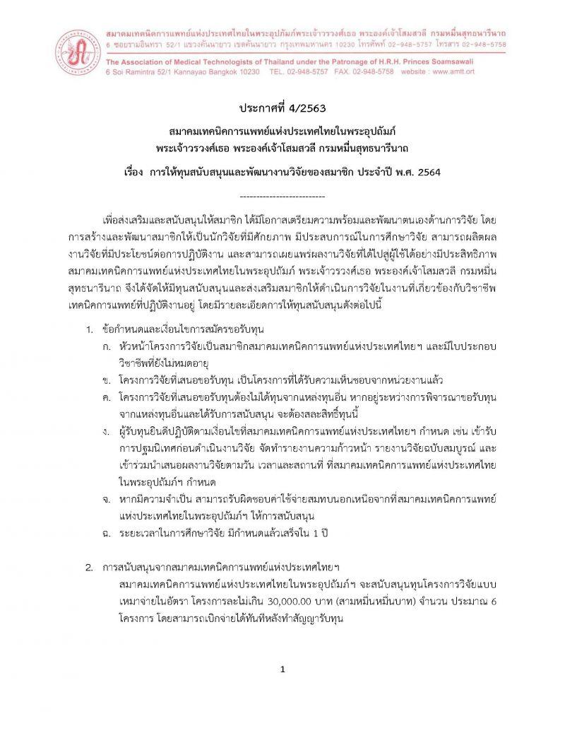 4ประกาศสมาคม ทุนวิจัย ปี 64_Page_1.jpg