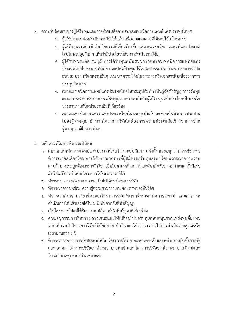 4ประกาศสมาคม ทุนวิจัย ปี 64_Page_2.jpg