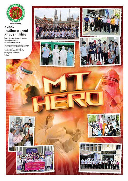 AMTT-NewLetter-July-Sep-2020-Cover.jpg
