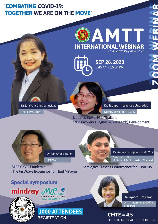 AMTT-international-webinar-portrait-poster.jpg