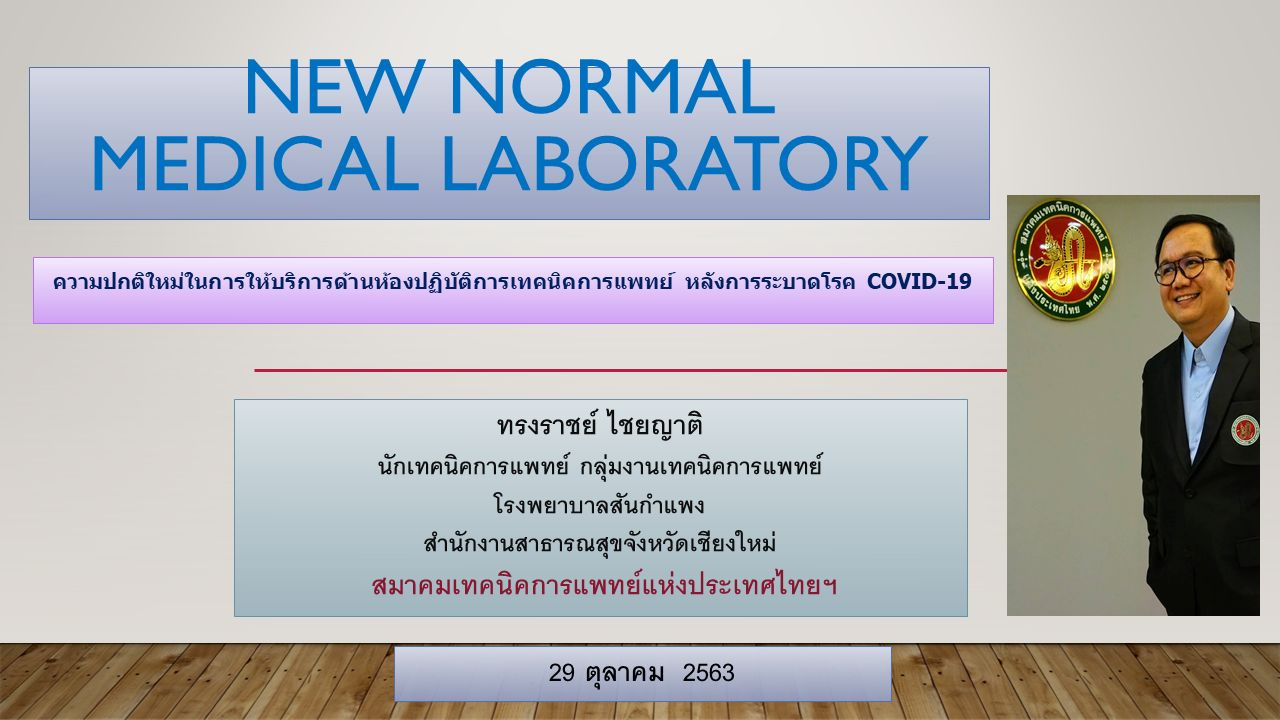 New Normal LAB _29 October_2020.png