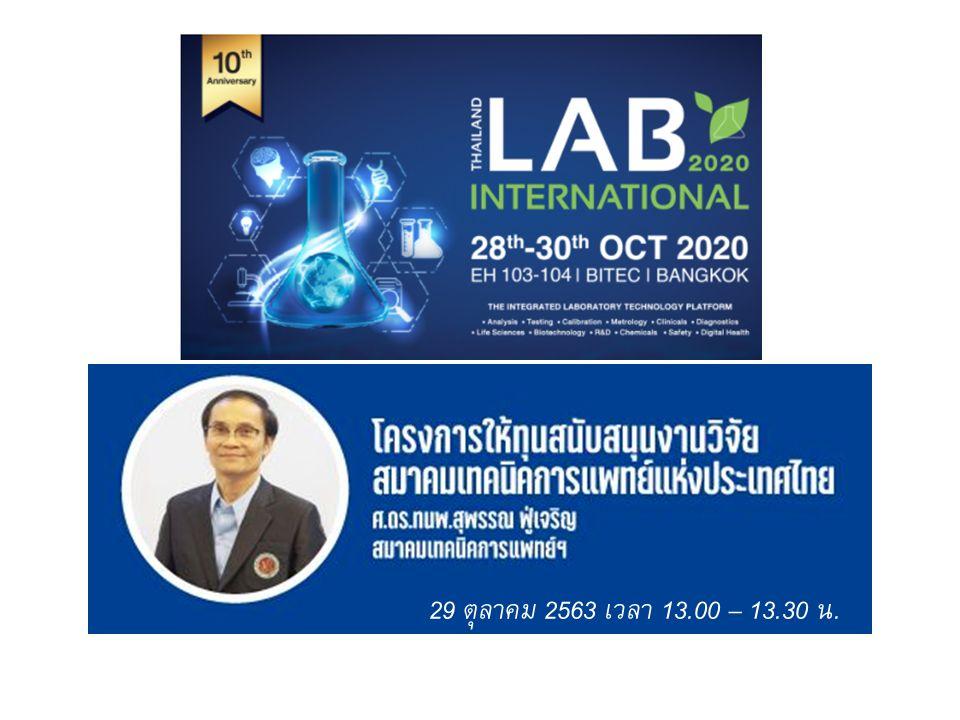 SF Thailand lab 63.png