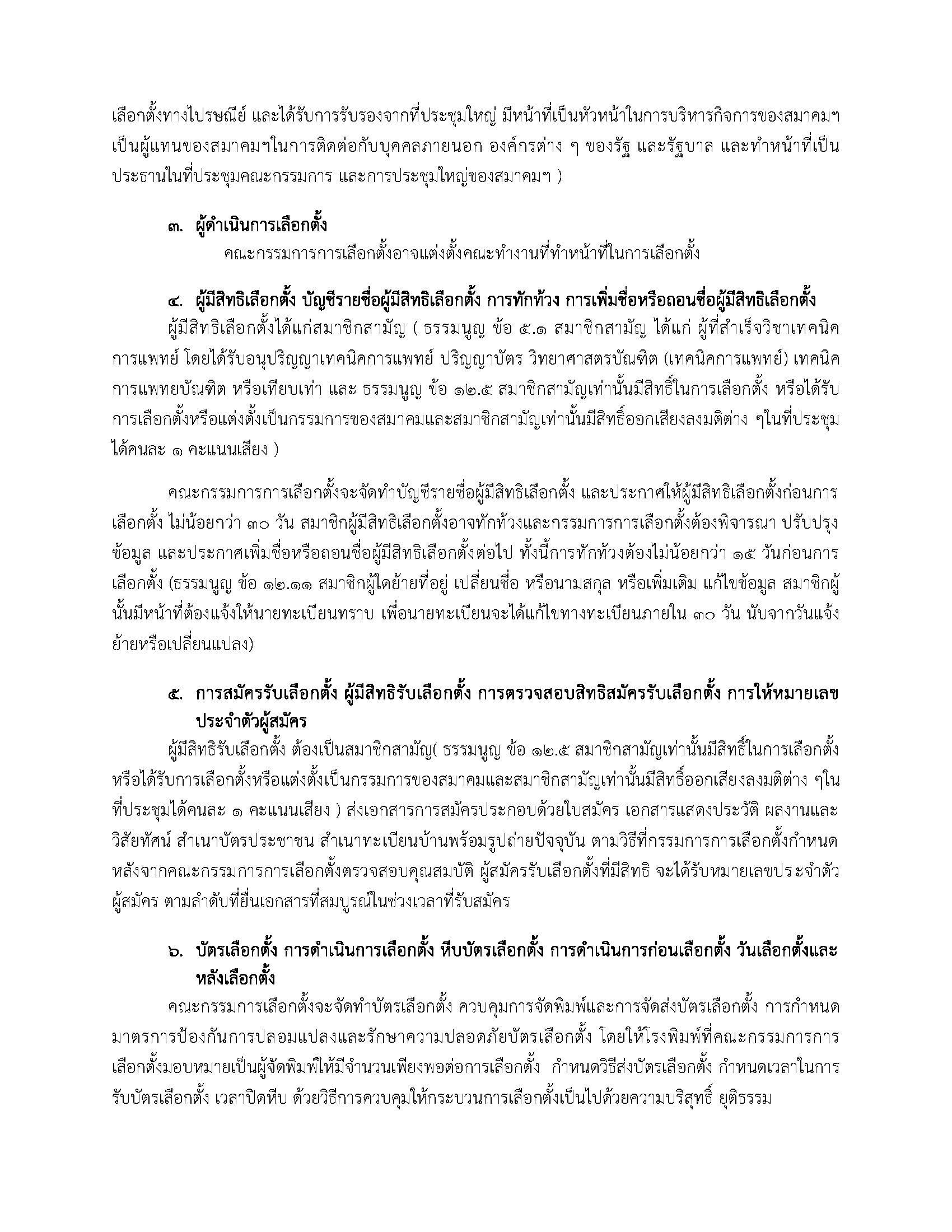 ระเบียบกกตนายกสมาคมเทคนิคการแพทย์64_Page_2.jpg