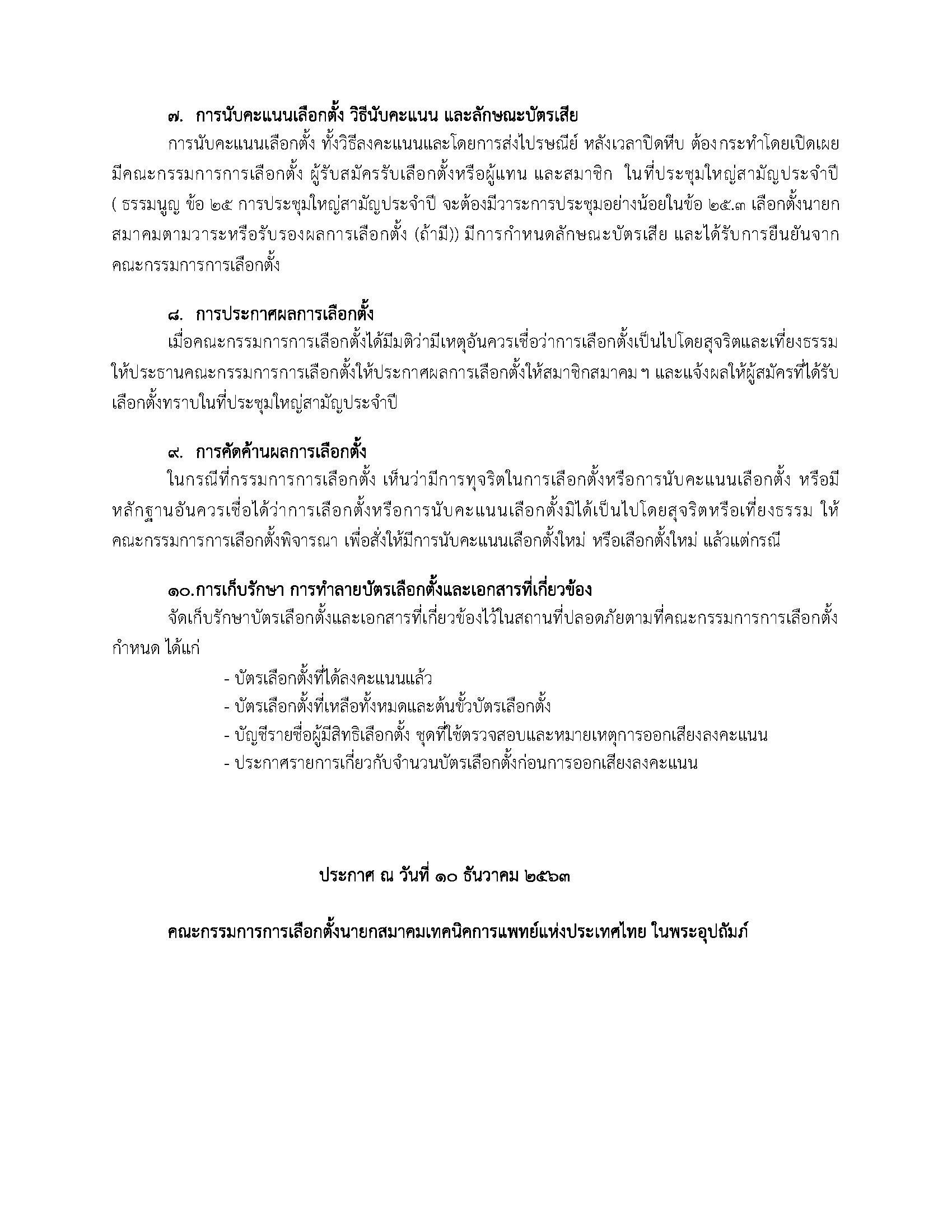 ระเบียบกกตนายกสมาคมเทคนิคการแพทย์64_Page_3.jpg