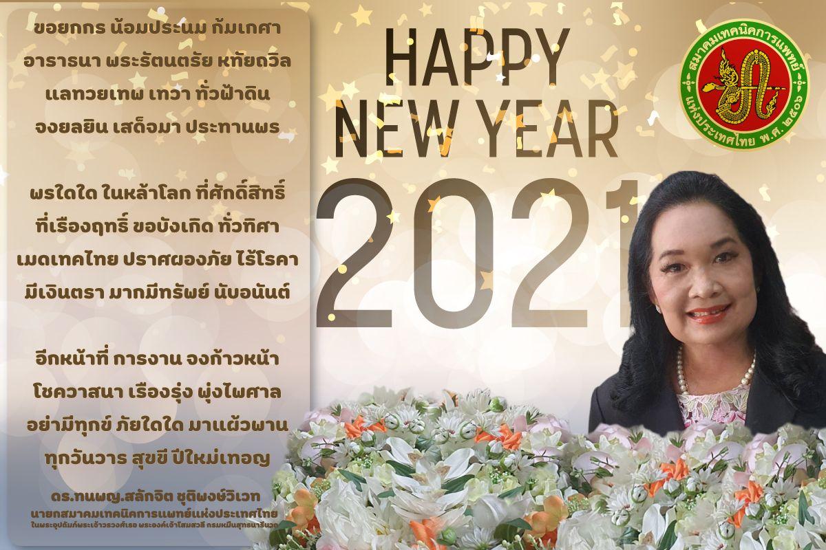 3rd-HNY-2021.jpg