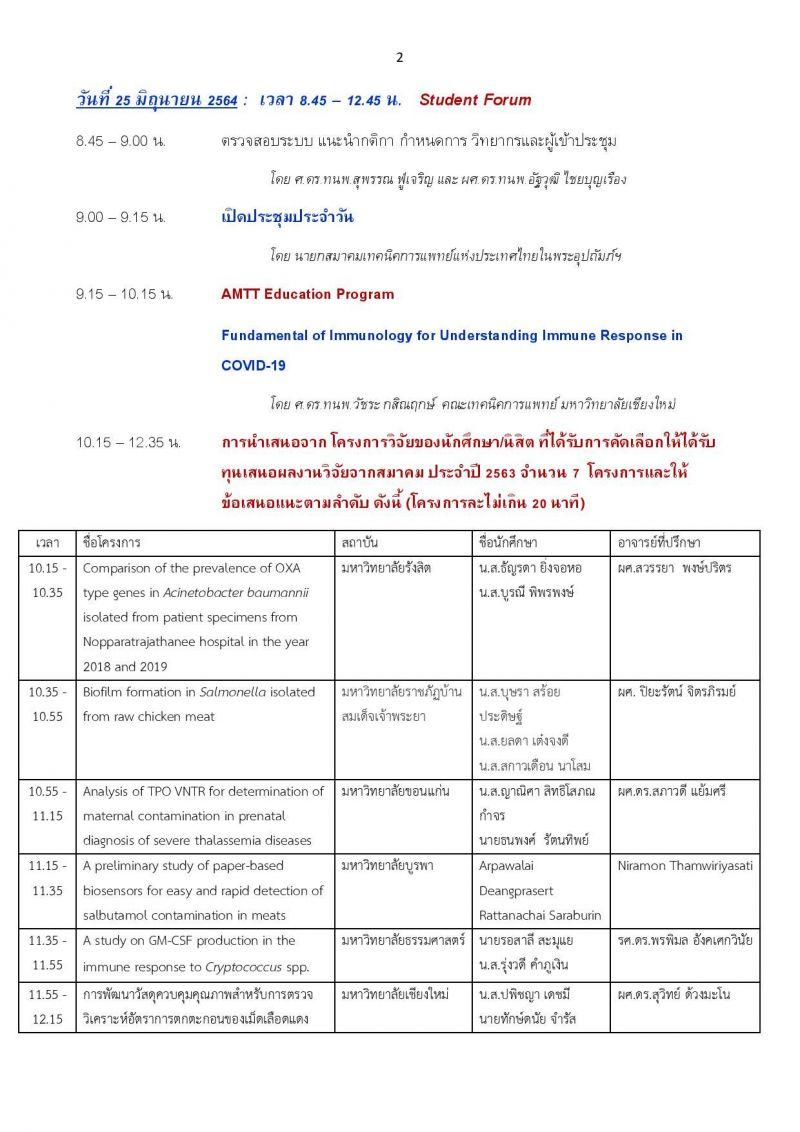 กำหนดการ Mini symposium-page-002.jpg