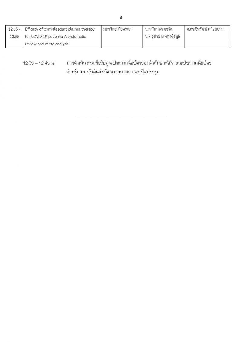 กำหนดการ Mini symposium-page-003.jpg
