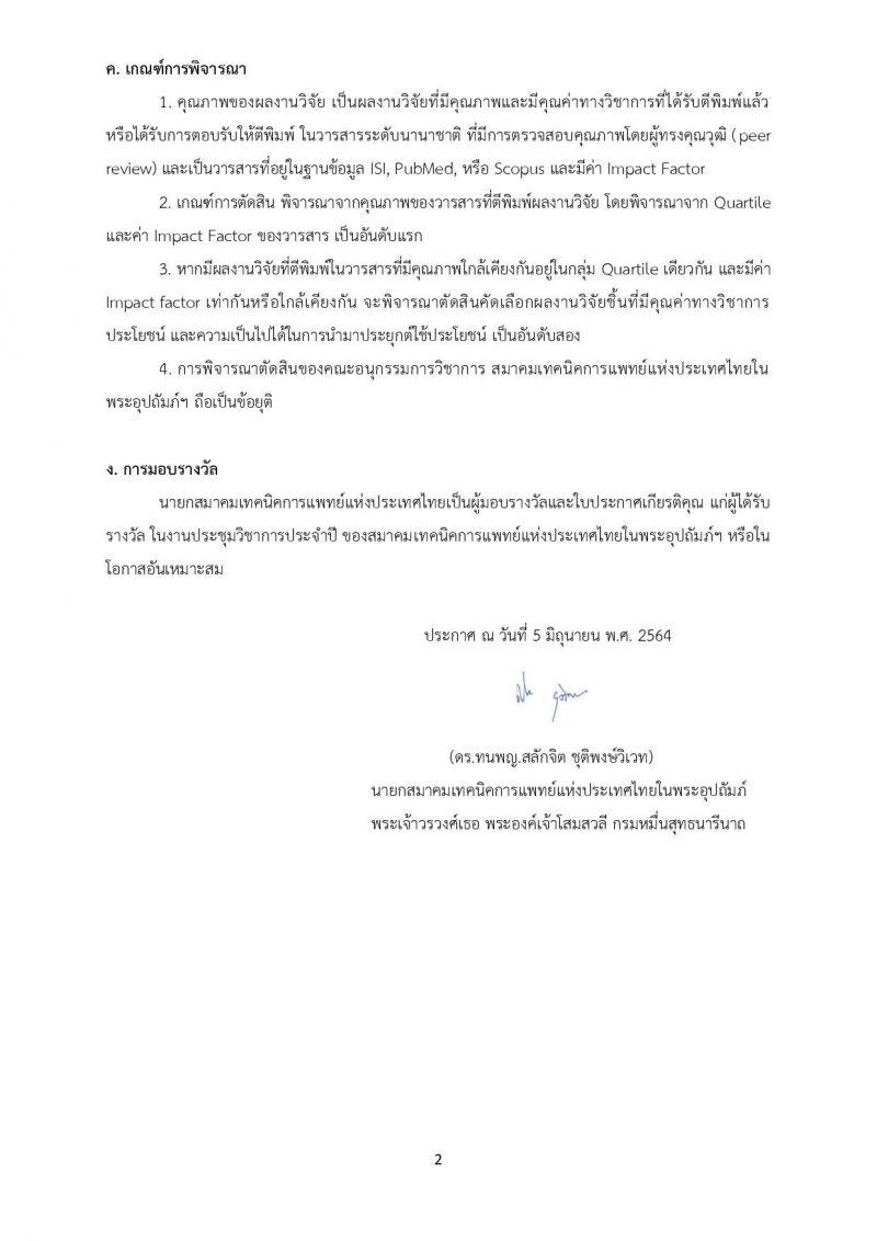 8ประกาศทุนวิจัย อ.เพทาย 64-page-002.jpg