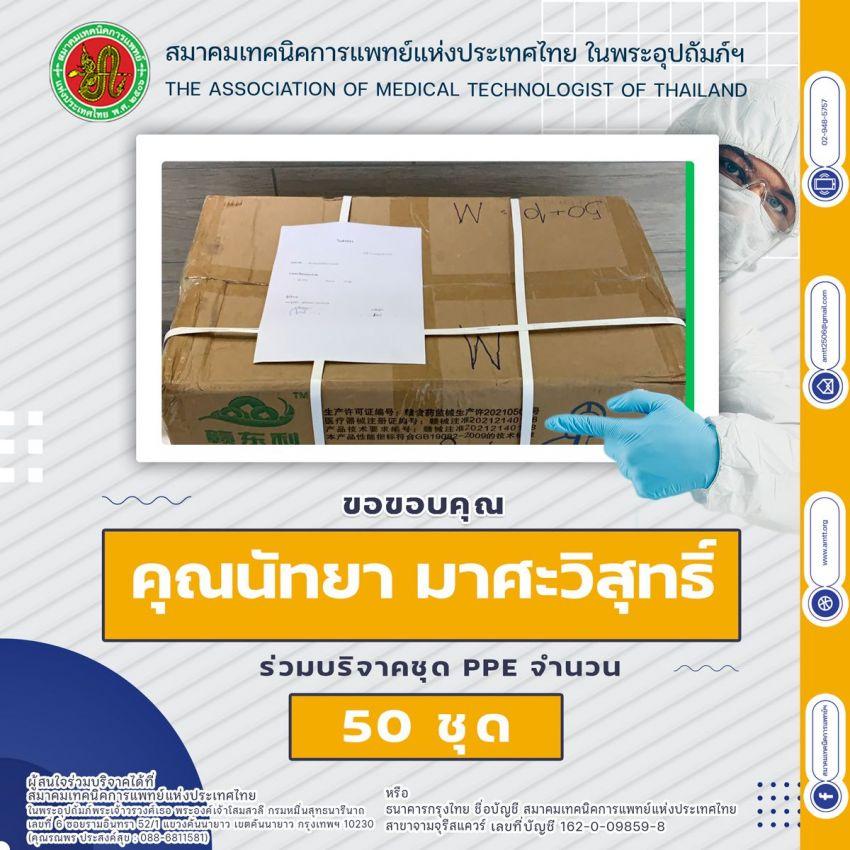 รับบริจาค-PPE-นัทยา.jpg