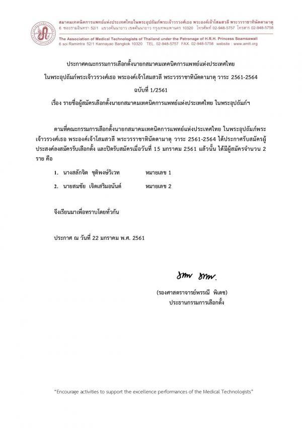 ประกาศคณะกรรมการเลือกตั้งนายกสมาคมฯ1.2561.jpg